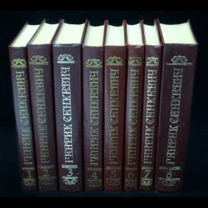 Сенкевич Генрих - Сенкевич Г. Собрание в 8 томах