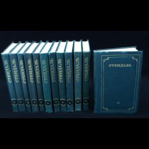 Стендаль - Стендаль Собрание сочинений в 12 томах