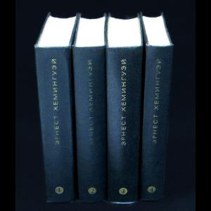 Хемингуэй Эрнест - Хемингуэй Э.Собрание сочинений в 4 томах