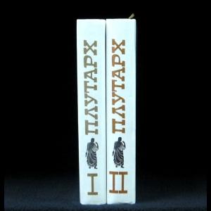 Плутарх - Избранные жизнеописания. В 2 томах