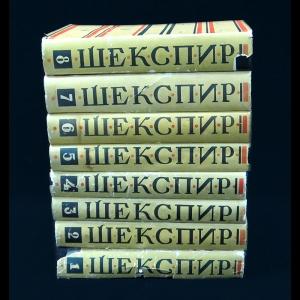 Шекспир Уильям - Шекспир. Полное собрание сочинений в 8 томах