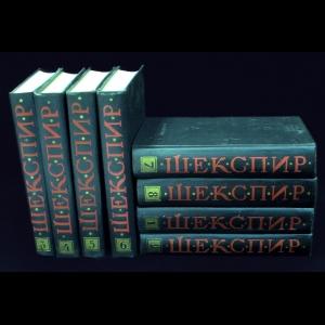 Шекспир Уильям - Шекспир . Полное собрание сочинений в 8 томах