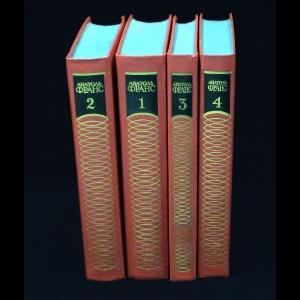 Франс Анатоль - Анатоль Франс Собрание сочинений в 4 томах
