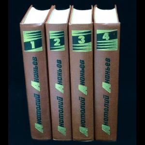 Ананьев Анатолий - А.Ананьев Собрание сочинений в 4 томах