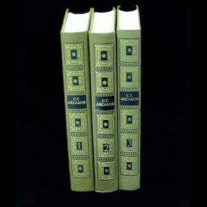 Аксаков С.Т. - Аксаков С.Т. Собрание сочинений в 3 томах