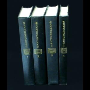 Антокольский П. - П.Антокольский Собрание сочинений в 4 томах