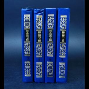 Бунин И.А. - И.А.Бунин Собрание сочинений в 4 томах