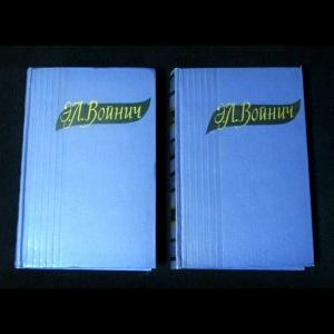 Войнич Этель Лилиан - Избранные произведения в 2 томах