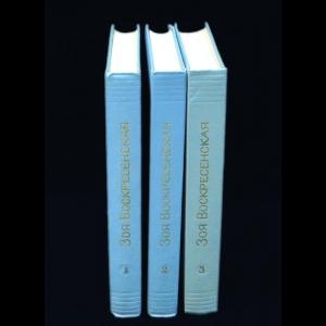 Воскресенская Зоя - Зоя Воскресенская Собрание сочинений в 3 томах