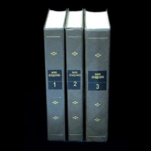 Зощенко М. - Собрание сочинений в 3 томах