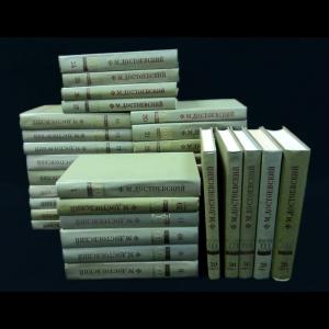 Достоевский Ф.М. - Достоевский Ф.М. Полное собрание сочинений в 30 томах (комплект из 33 книг)