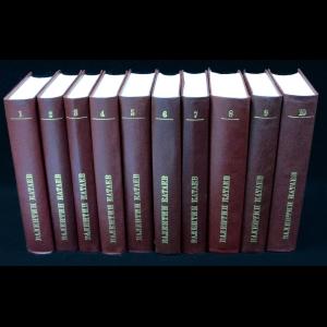 Катаев Валентин - Катаев В. Собрание сочинений в 10 томах
