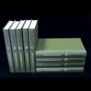Ключевский Василий Осипович - Ключевский Сочинения в 9 томах