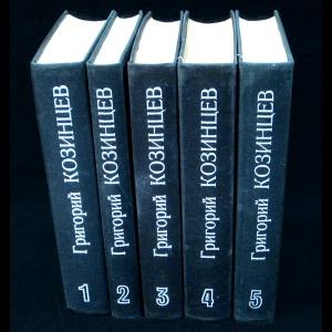 Козинцев Григорий - Козинцев Г. Собрание сочинений в 5 томах