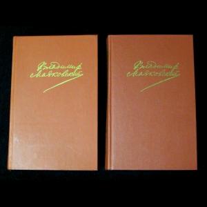 Маяковский В.В. - Сочинения в 2 томах
