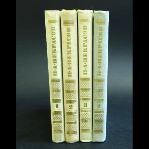 Некрасов Н.А. - Н.А.Некрасов Собрание сочинений в 4 томах