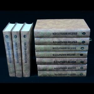 Салтыков-Щедрин М.Е. - Салтыков-Щедрин М.Е. Собрание сочинений в 10 томах