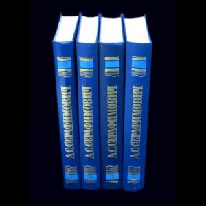 Серафимович А.С. - Серафимович А.С. Собрание сочинений в 4 томах