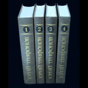 Трифонов Юрий - Собрание сочинений в 4 томах