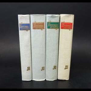 Русские поэты. Антология в 4 томах - Русские поэты. Антология в 4 томах