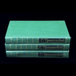 Троепольский Г. - Троепольский Г.Сочинения в 3 томах
