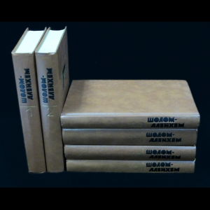 Шолом-Алейхем - Шолом-Алейхем.Собрание сочинений в 6 томах