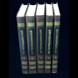 Чернышевский Н.Г. - Чернышевский Н.Г. Собрание сочинений в 5 томах