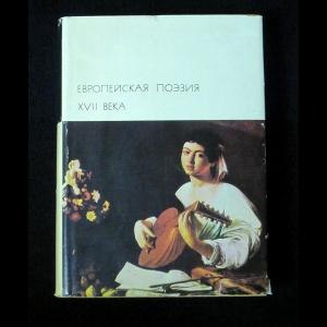 Авторский коллектив - Европейская поэзия XVII века