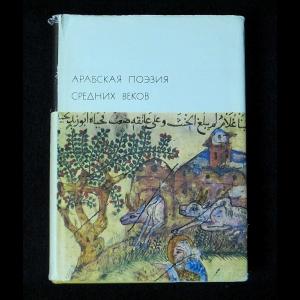 Авторский коллектив - Арабская поэзия средних веков