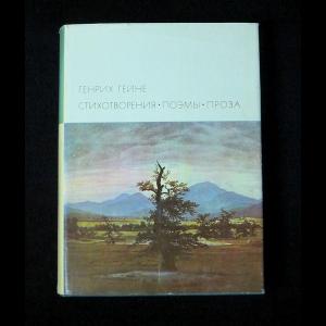 Гейне Генрих - Стихотворения. Поэмы. Проза