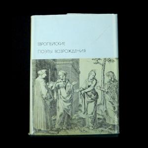 Авторский коллектив - Европейские поэты Возрождения