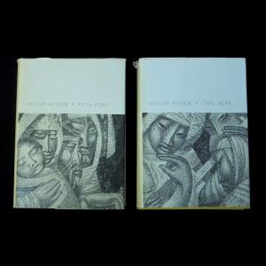 Ауэзов Мухтар - Путь Абая. В 2 томах