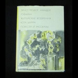 Эрнст Теодор Амадей Гофман - Житейские воззрения кота Мурра. Повести и рассказы