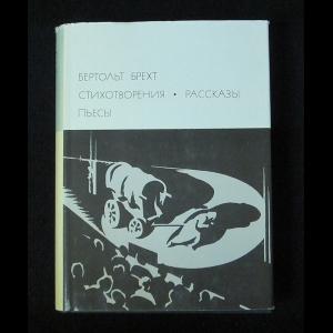 Бертольт Брехт - Стихотворения. Рассказы. Пьесы