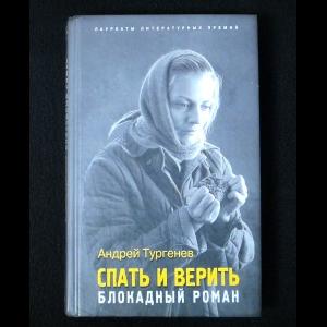 Тургенев Андрей - Спать и верить