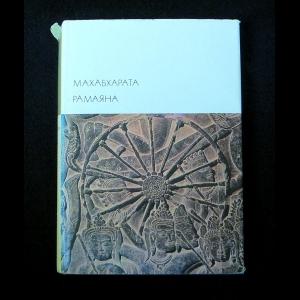 Авторский коллектив - Махабхарата. Рамаяна