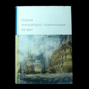 Авторский коллектив - Поэзия Английского Романтизма
