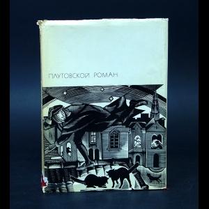 Авторский коллектив - Плутовской роман