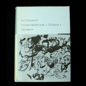 Пушкин А.С. - Стихотворения. Поэмы. Сказки