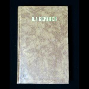 Бердяев Н.А. - Философия свободы. Смысл творчества