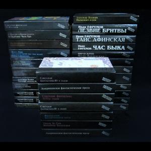 Авторский коллектив - Библиотека фантастики в 24 томах в 30 книгах