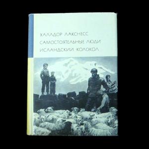 Лакснесс Халлдор - Самостоятельные люди. Исландский колокол