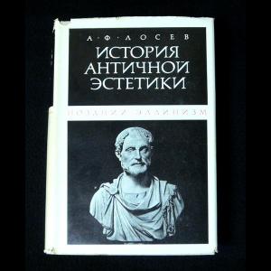 Лосев А.Ф. - История Античной эстетики