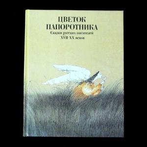Авторский коллектив - Цветок папоротника