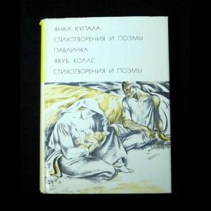Янка Купала, Якуб Колас - Янка Купала. Стихотворения и поэмы. Павлинка. Якуб Колас. Стихотворения и поэмы