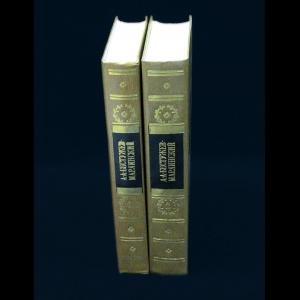 Бестужев-Марлинский А.А. - А.А.Бестужев-Марлинский Сочинения в 2 томах