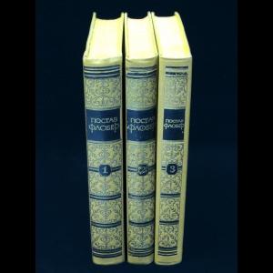 Флобер Гюстав - Гюстав Флобер Собрание сочинений в 3 томах