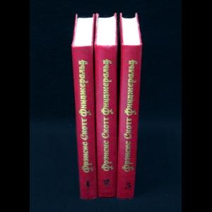Фицджеральд Фрэнсис Скотт - Фрэнсис Скотт Фицджеральд Избранные произведения в трех томах
