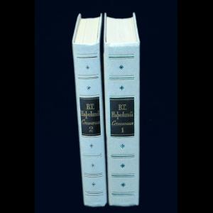 Нарежный В.Т. - В.Т.Нарежный Сочинения в 2 томах