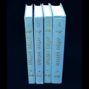 Гайдар Аркадий - Аркадий Гайдар Собрание сочинений в 4 томах
